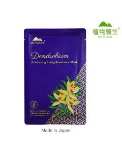 Dr Plant Dendrobium Hydrating Anti-Aging Facial Mask 7s Japan